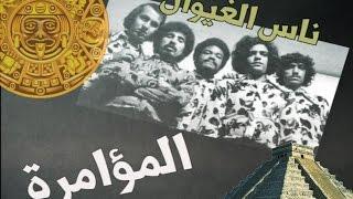 "getlinkyoutube.com-سلسلة المؤامرة الساخرة .. ناس الغيوان مؤامرة  لشعب ""المايا"" على المغرب"
