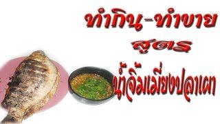 getlinkyoutube.com-ทำกิน ทำขาย สูตร น้ำจิ้ม เมี่ยงปลาเผา ง่ายๆ