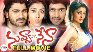 Nuvva Nena Telugu Comedy Movie   Allari Naresh, Sharvanand, Shriya Saran