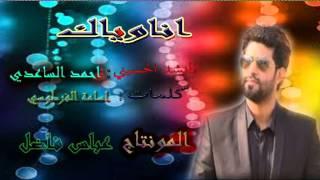 getlinkyoutube.com-أحمد الساعدي   أنا وياك   روووعة