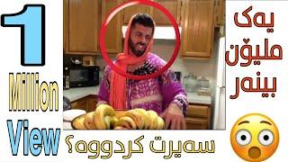 getlinkyoutube.com-peshawa & shlovan new kurdish funny vidoe vines 2016