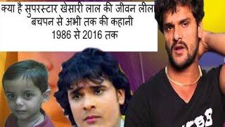 क्या है सुपरस्टार खेसारी लाल की जीवन लीला  बचपन से अभी तक की कहानी  1986 से 2016 तक Khesari lal