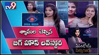 Bigg Boss Telugu 2 || Syamala on Tejaswi - Samrat love affair - TV9
