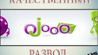 getlinkyoutube.com-ЖЕСТОКАЯ ПРАВДА О Ojooo ! Внимание-РАЗВОД !