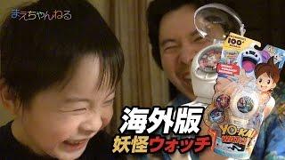 getlinkyoutube.com-音声爆笑(・∀・) 海外版妖怪ウォッチ! Yo-Kai Watch Jibanyan & Whisper Medal