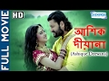 Ashique Deewana HD - Superhit Bengali Movie | Anubhav | Barsha | Mihirdas | Samresh