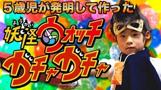 getlinkyoutube.com-妖怪ウォッチ ガチャガチャ (5歳児 企画・製作)レビュー タダで何回も出来て妖怪メダルも妖怪ウォッチも当たりまくる夢のガチャガチャ yo-kai watch lot