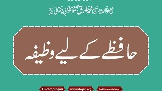 Hafza K Liya Wazifa Hakeem Tariq Mehmood