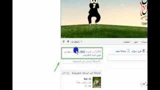 getlinkyoutube.com-زيادة عدد اعضاء جروب الفيس بوك ( وهم ليسوا اصدقائك) عن طريق دعوة ملايين الاشخاص.شغالة 100%