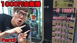 getlinkyoutube.com-【第3回】1000円自販機3度目のチャレンジ!来い大当たり!