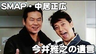 getlinkyoutube.com-SMAP・中居正広『検査しろ』今井雅之の遺言に救われる!ちょっといい話