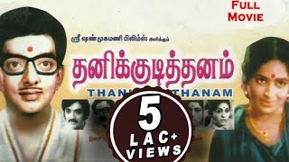 getlinkyoutube.com-Thanikudithanam (1977) | Tamil Classic Movie | Cho Ramaswamy, K.R.Vijaya | Tamil Cinema Junction