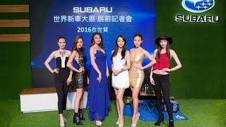 getlinkyoutube.com-Subaru台北車展前記者會:公布新車陣容X凱渥名模