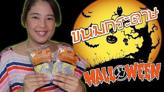 getlinkyoutube.com-รีวิว ขนมกระดาษ ฮาโลวีน สุดน่ารัก เอามาแต่งขนมเค้กได้ด้วย  | แม่ปูเป้ เฌอแตม Tam Story