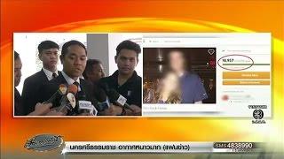 getlinkyoutube.com-สตช.เร่งสอบเหตุสาวอเมริกันอ้าง ถูกลักพาตัวจากบาร์ในไทยหวังข่มขืน แต่ไม่แจ้งความเหตุไม่ไว้ใจ ตร.