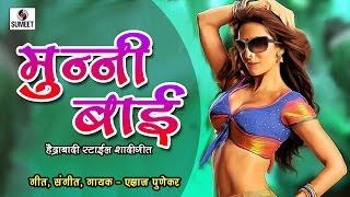 getlinkyoutube.com-Munni Bai - Hydrabadi Style Shaadi Song