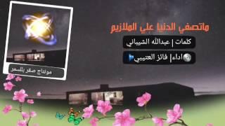 ماتصفي الدنيا | كلمات | عبدالله الشيباني | أداء | فائز العتيبي | مونتاج | صقر بللسمر