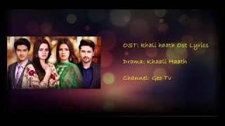 Khali Hath OST | Kahan Jaye Ye Dil With Lyrics | Sahir Ali Bagga