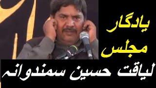 Zakir Liaqat Hussain Samandwana Yadgar Majlis 2015