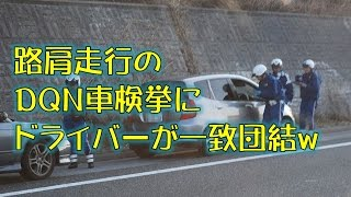 getlinkyoutube.com-【スカッとする話】路肩走行のDQN車検挙にドライバーが一致団結w