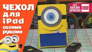 getlinkyoutube.com-Чехол для iPad «Миньон» / Case for iPad mini «Minion»
