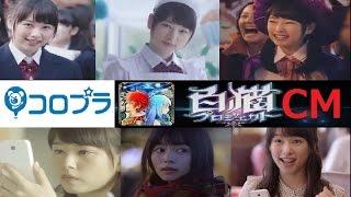 getlinkyoutube.com-【コロプラ】桜井日奈子 白猫プロジェクト CM全集 【2015版】