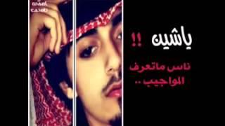 getlinkyoutube.com-شعر عتب # ياشين ناس ماتعرف المواجيب