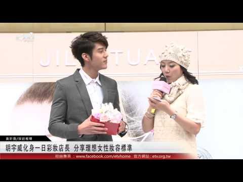 胡宇威化身一日彩妝店長 分享理想女性妝容標準