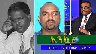 Ethiopia - Ankuar : አንኳር - Ethiopian Daily News Digest | March 20, 2017