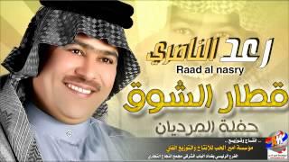 getlinkyoutube.com-رعد الناصري نازل يا قطار الشوق حفلة المرديان