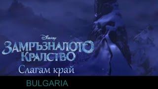 [HQ]Замръзналото кралство - Слагам край