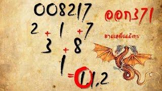 getlinkyoutube.com-สูตรคำนวณหวย1/2/59 สามเหลี่ยมมังกร2หัว ให้เลขเด่น 3ตัวบน (เข้า12งวดติด) 1 กุมภาพันธ์ 2559 เลขเด่นบน