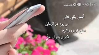 """getlinkyoutube.com-شيله """"تكفون بشوف خلي"""" تصميم خالد الزهراني"""