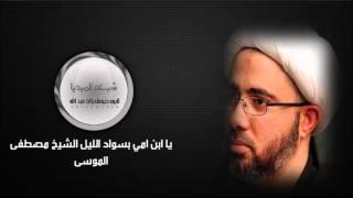 getlinkyoutube.com-نعي يبكي الصخر بصوت الشيخ مصطفى الموسى