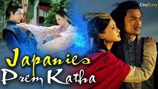 Japanies Prem Katha  Full Hindi Dubbed Movie 2016 | horror Hollywood Dubbed Movie |