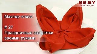getlinkyoutube.com-Мастер-класс # 27 Праздничные салфетки своими руками