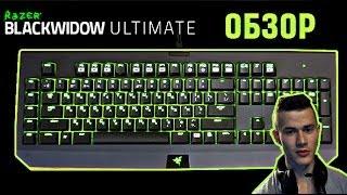 getlinkyoutube.com-Клавиатура Razer Blackwidow Ultimate 2013 RUS | Полный ОБЗОР / Unboxing