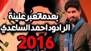 احمد الساعدي بعد ماتعبر علينه 2016
