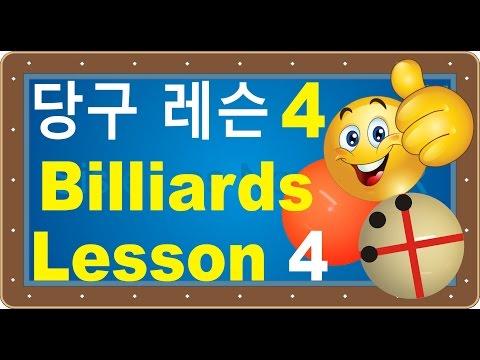 당구 레슨, 4 - Billiards Lesson, 4 and Multiplayer training