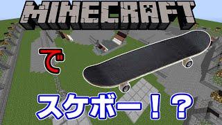 getlinkyoutube.com-【Minecraft】MOD無しでスケートボードができる!【配布マップ】