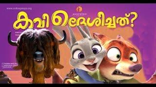 Kavi Udheshichathu remix malayalam trailer feat zootopia