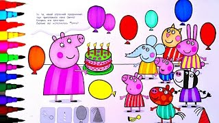getlinkyoutube.com-Peppa Pig Coloring Book l Coloring Page Birthday Surprise For Kids Fun Art Learning Disney Brilliant