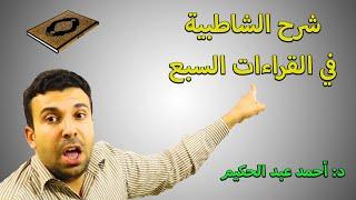getlinkyoutube.com-شرح الشاطبية : مقدمة الشاطبية - خطبة الكتاب ....... أحمد عبد الحكيم