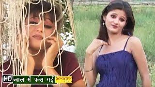 getlinkyoutube.com-Jaal Mein Fas Gai || जाल में फंस गई  || Haryana New Songs