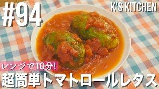 getlinkyoutube.com-#94 レンジで10分!超簡単トマトロールレタスの作り方!【K's kitchenのクドさん】