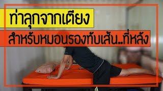 [คลิป 81] ท่าลุกขึ้นจากเตียง สำหรับคนเป็นหมอนรองกระดูกทับเส้น..ที่หลังส่วนล่าง