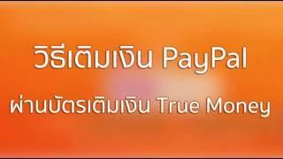 getlinkyoutube.com-เติมเงิน Paypal ผ่านบัตรเติมเงิน Truemoney