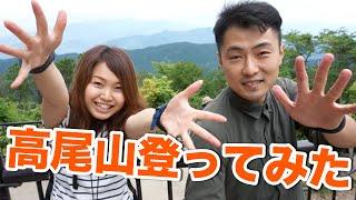 getlinkyoutube.com-高尾山にミカリタンと登ってみた!