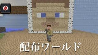 getlinkyoutube.com-マインクラフト VITA 配布ワールド 紹介