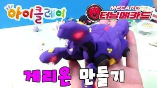 getlinkyoutube.com-터닝메카드 게리온 장난감 만들기 Making Mecard Snake Robot Toys
